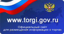 Официальный сайт РФ для размещения информации о торгах